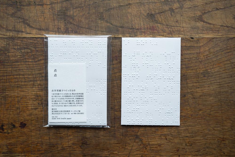 点字用紙でつくったもの 「 点 点 」 封筒 3枚入り 【 ポチ封筒 】