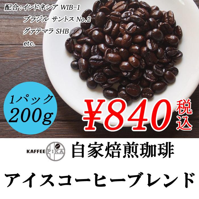 アイスコーヒーブレンド 200g