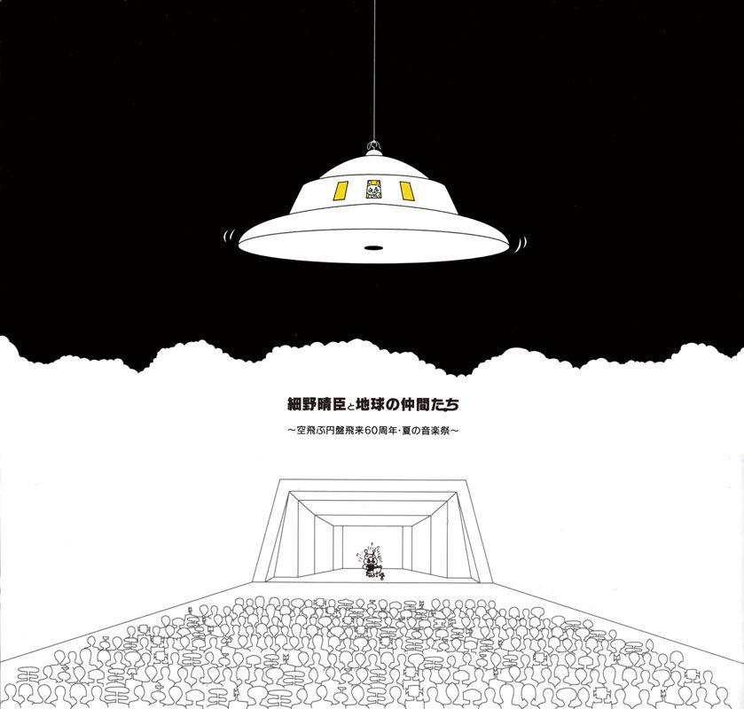 「細野晴臣と地球の仲間たち」   パンフレット 2007