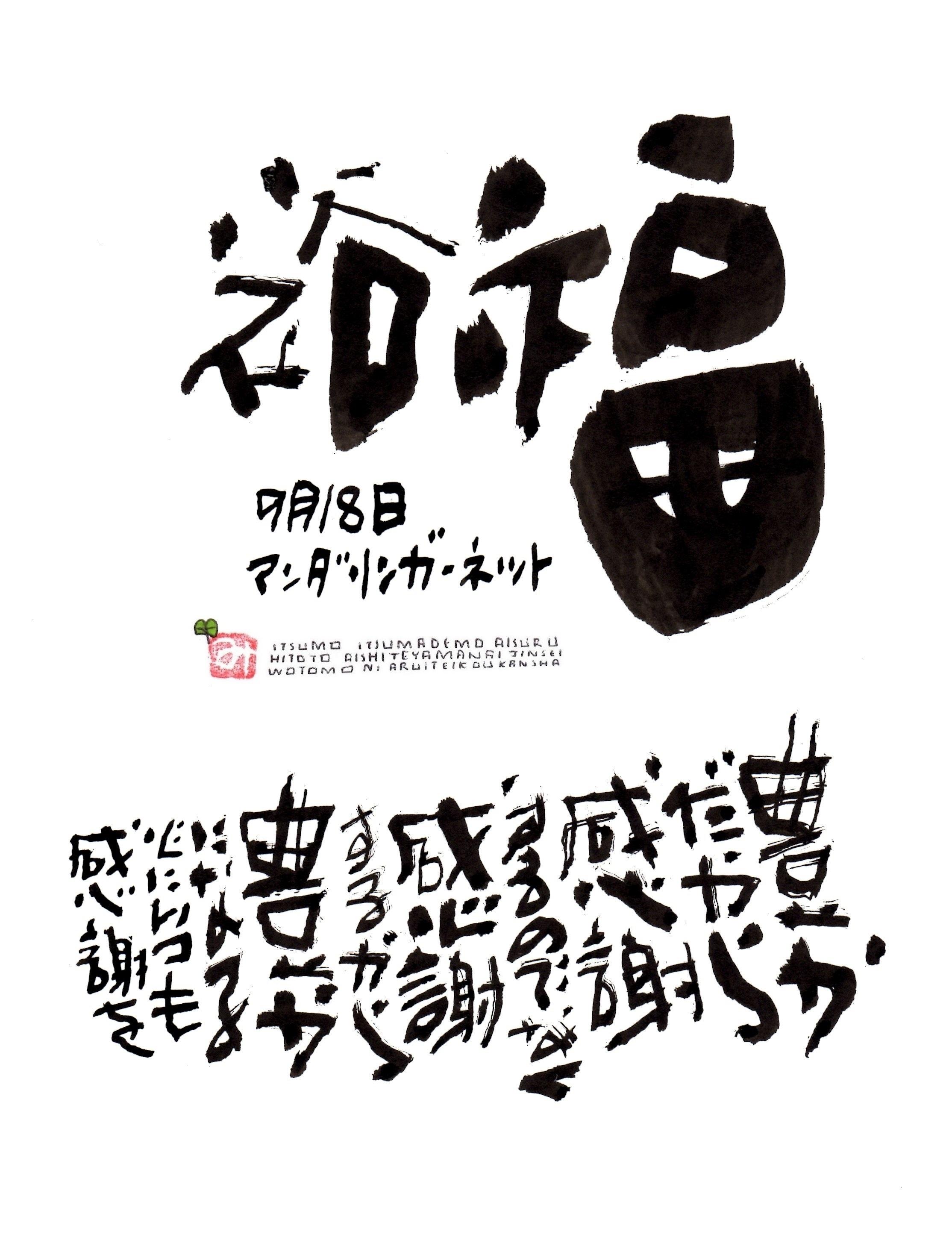 9月18日 結婚記念日ポストカード【裕福】