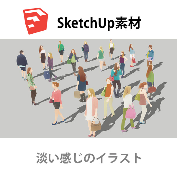 SketchUp素材外国人イラスト-淡い 4aa_015 - 画像1