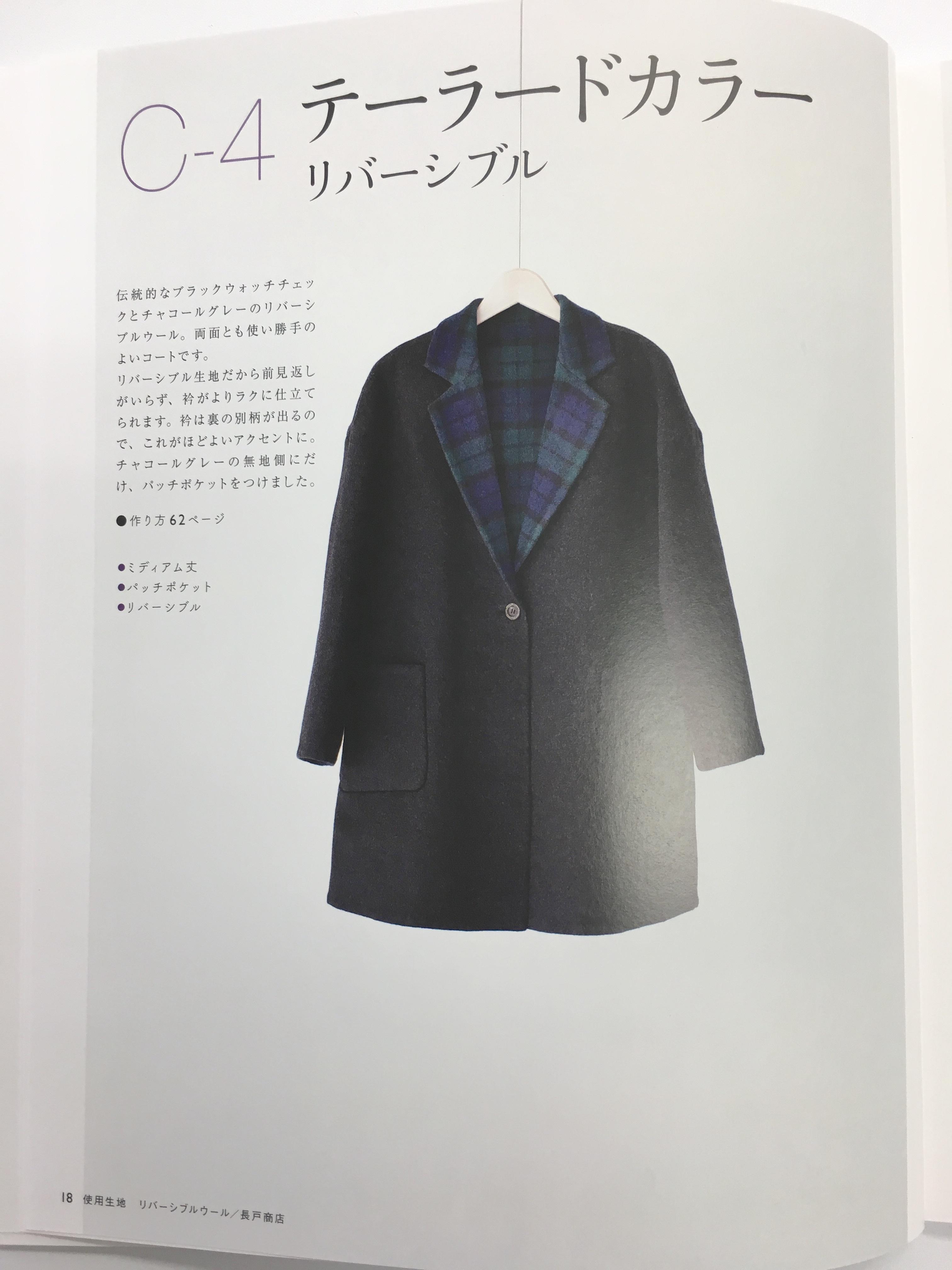 コートを縫おう。 C-4の型紙
