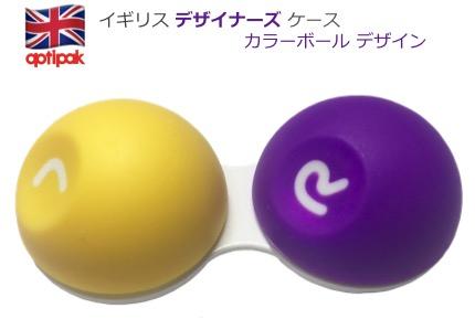 コンタクトケース | キャップ表面がタイヤ素材。カラフルな色合いが特徴の【カラーボール・デザイン】 (イエロー & パープル)  - 画像1