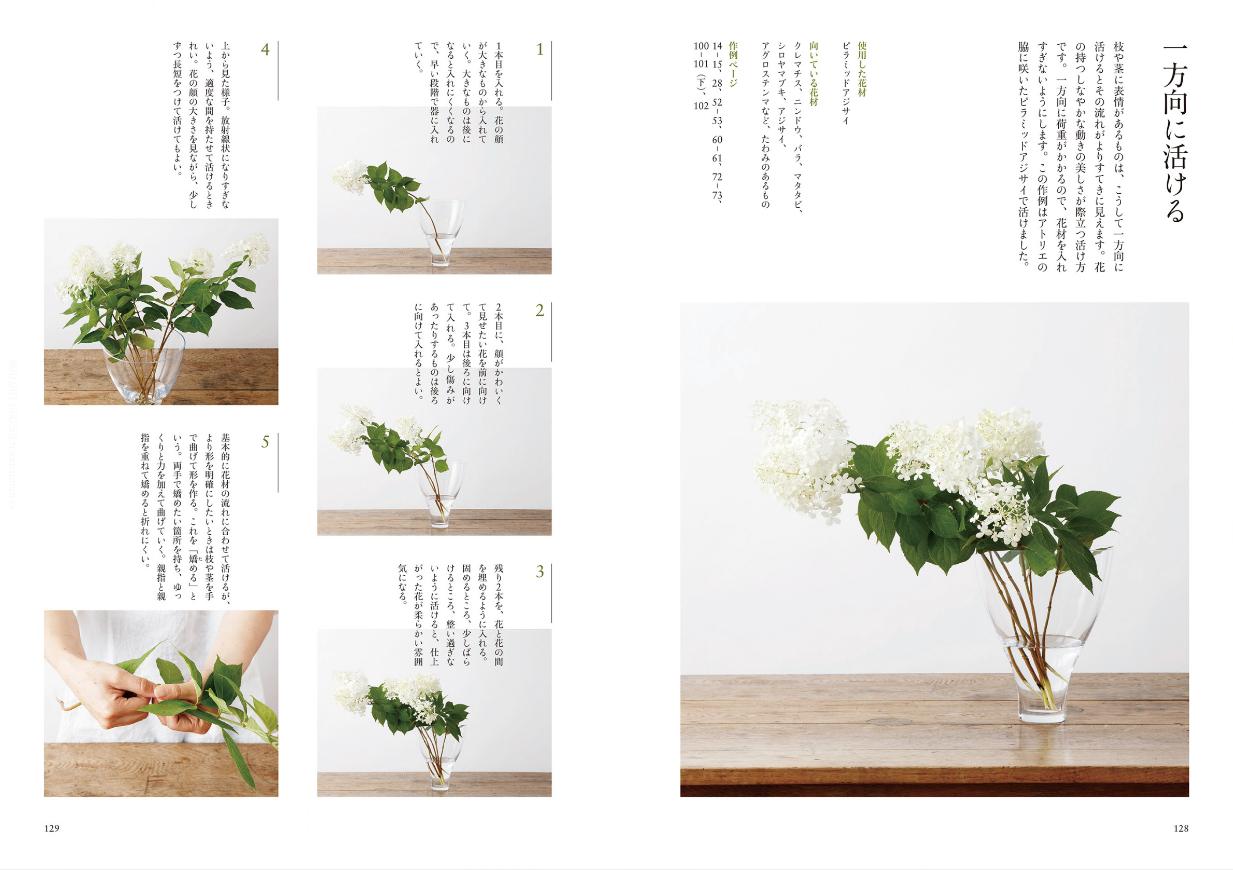 【送料無料】『四季をいつくしむ花の活け方』[書籍] - 画像5