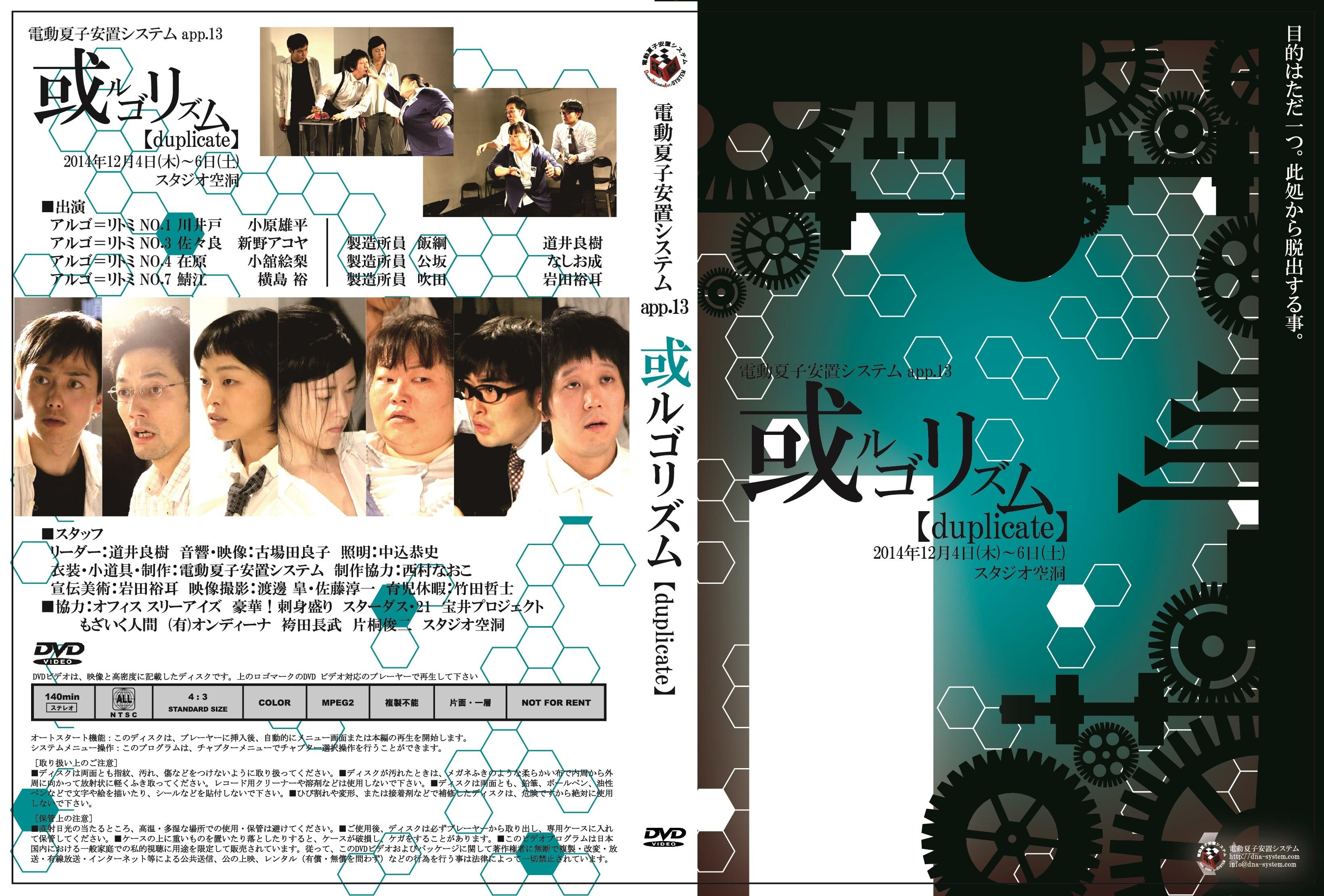 DVD 番外公演app.13『或ルゴリズム【duplicate】』