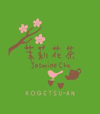 【郵便は送料無料】お試しセット/台湾茶全一三種類