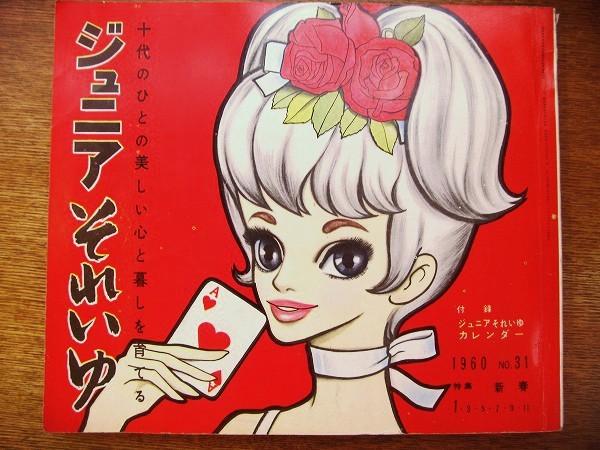 雑誌「ジュニアそれいゆ no.31 1960年1月」 - 画像1
