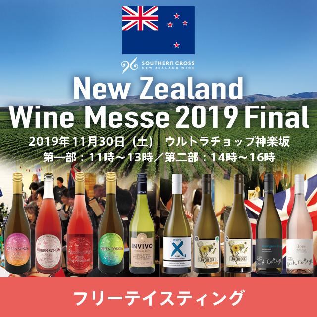 【イベント】ニュージーランドワインメッセ2019ファイナル 第一部/第二部(フリーテイスティング)