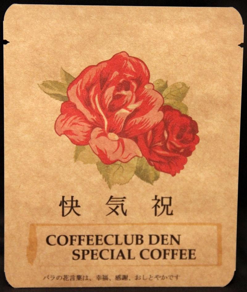 【名入れコーヒー】まるごと印刷コース快気祝