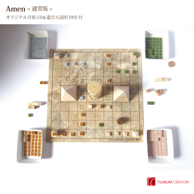 「Amen-アメン-」<通常版>