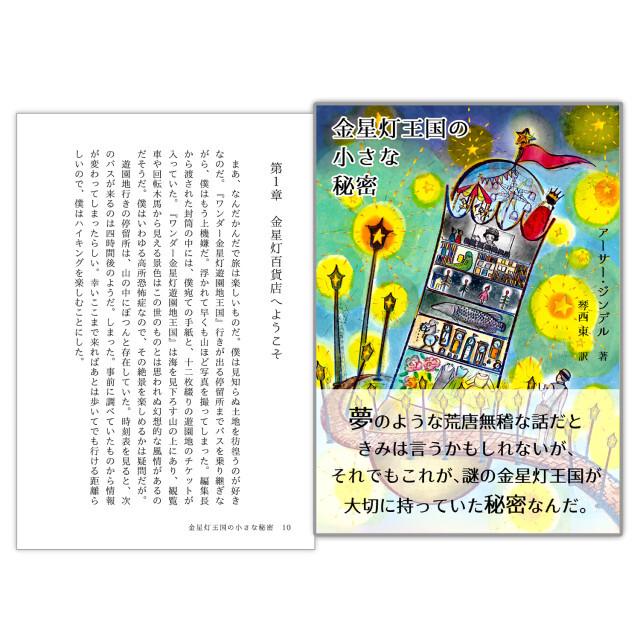 冒険小説 - 『金星灯王国の小さな秘密』 - 金星灯百貨店