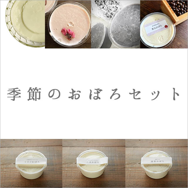 【国産大豆】季節のおぼろセット