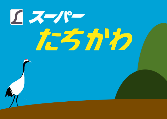 【送料100円!】スーパーたちかわ ステッカー - 画像1