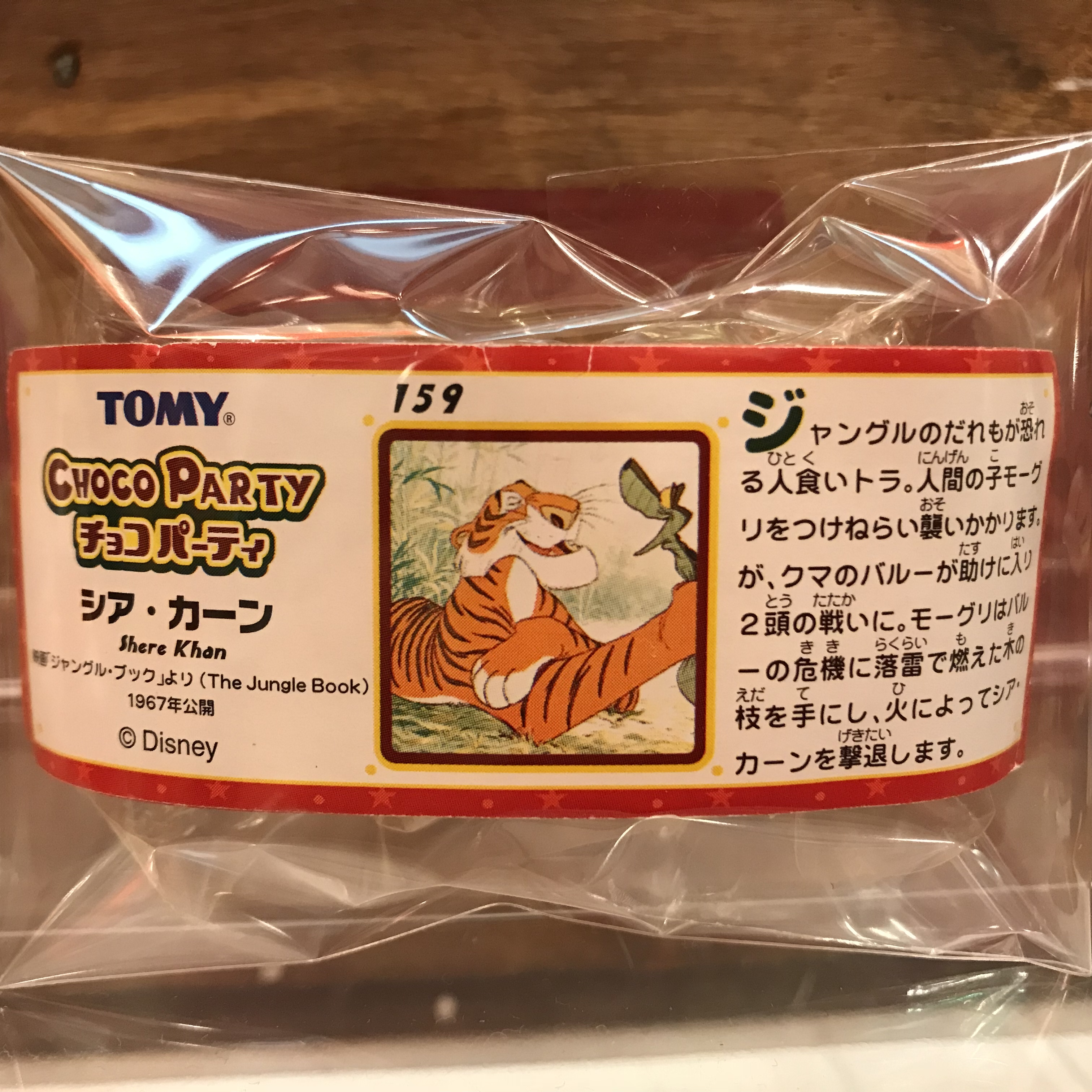 ディズニー チョコパーティ 159 シア・カーン フィギュア 内袋未開封・ミニブック付 TOMY