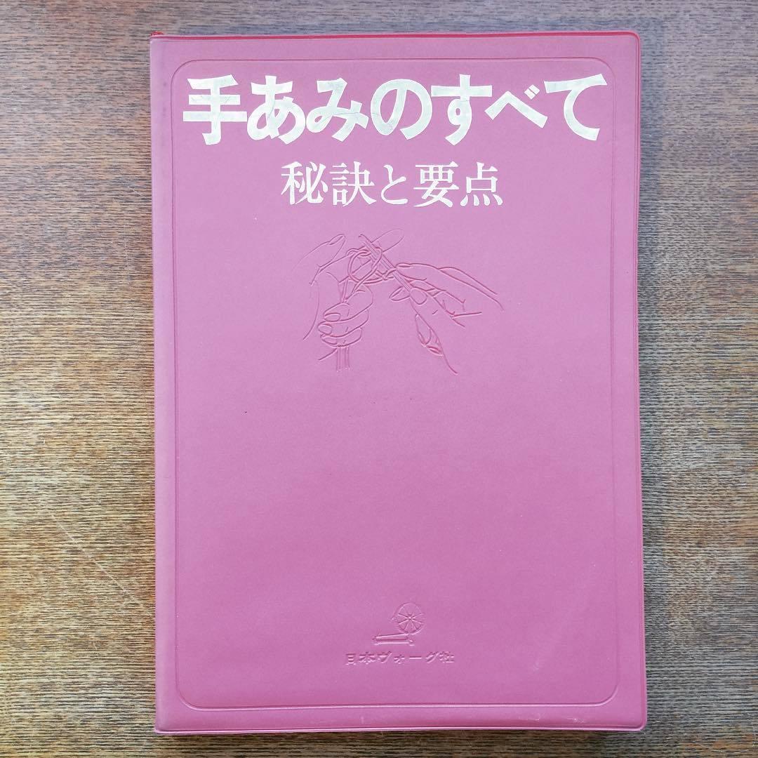 手芸の本「手あみのすべて 秘訣と要点 」 - 画像1