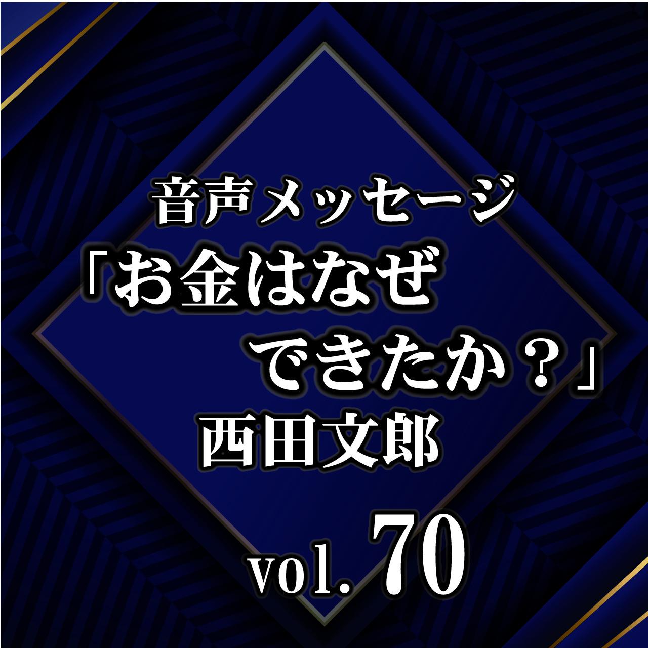 西田文郎 音声メッセージvol.70『お金はなぜできたか?』