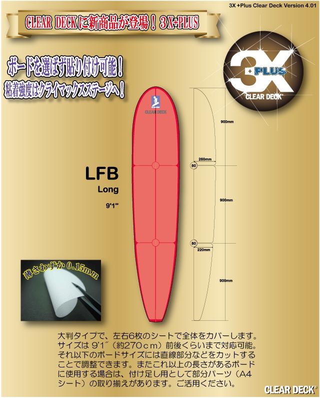 3X+PLUSクリアデッキLFBロングボード全体用(大判など:8枚入り)