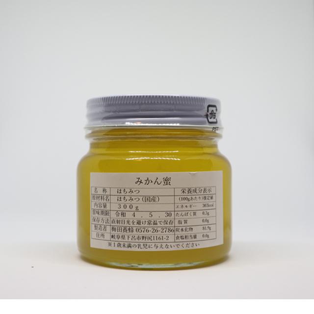 国産はちみつ みかん蜂蜜 300g