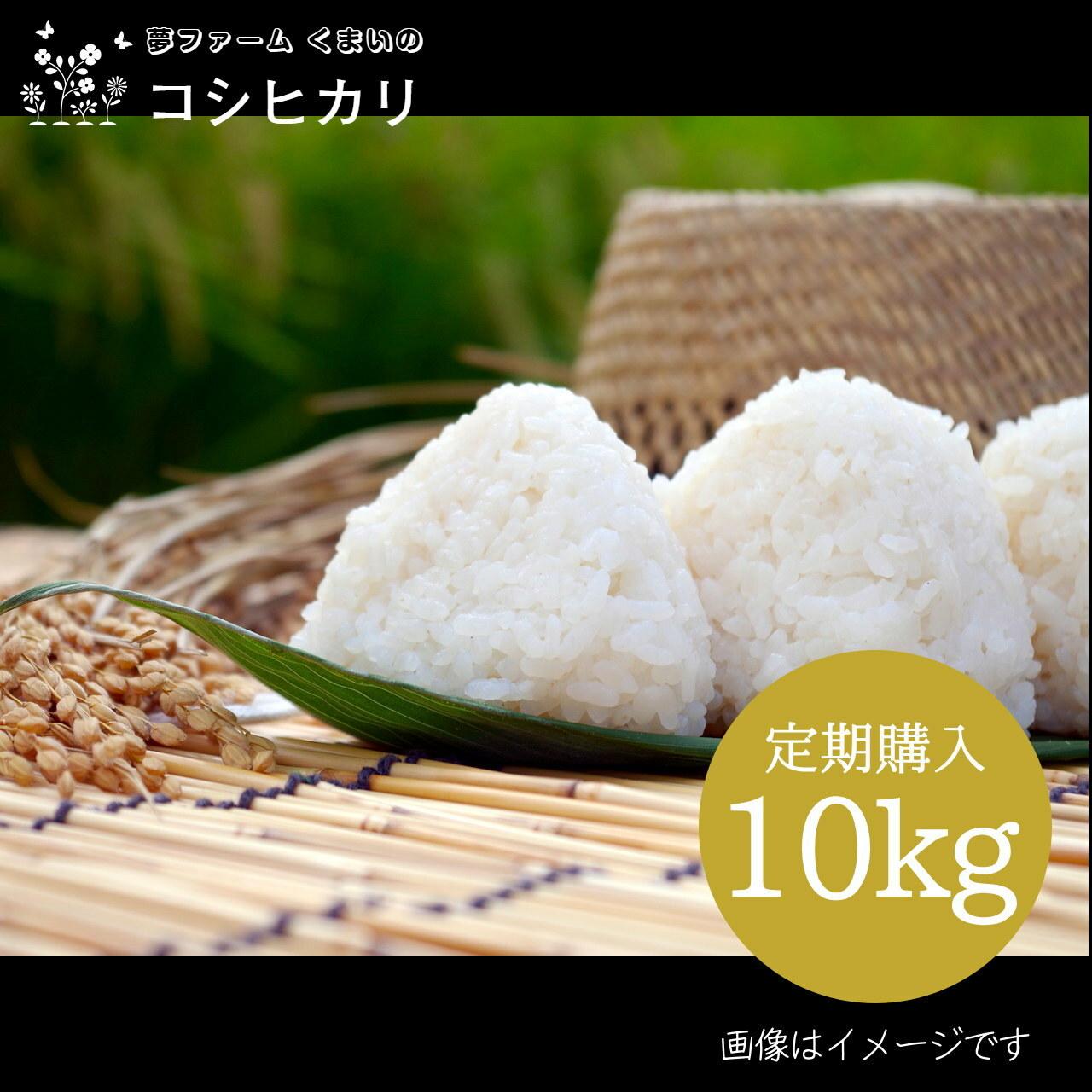 米 10kg コシヒカリ 送料無料 定期購入 白米 - 夢ファームくまい