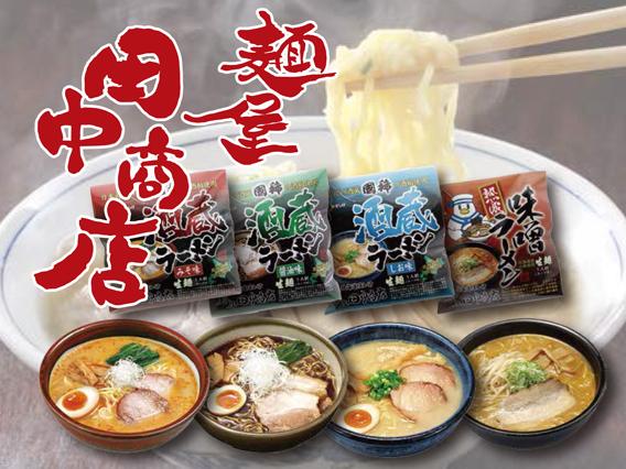 『麺屋田中商店』酒蔵ラーメン4食入(酒蔵ラーメン3味+熟成味噌)※送料込み