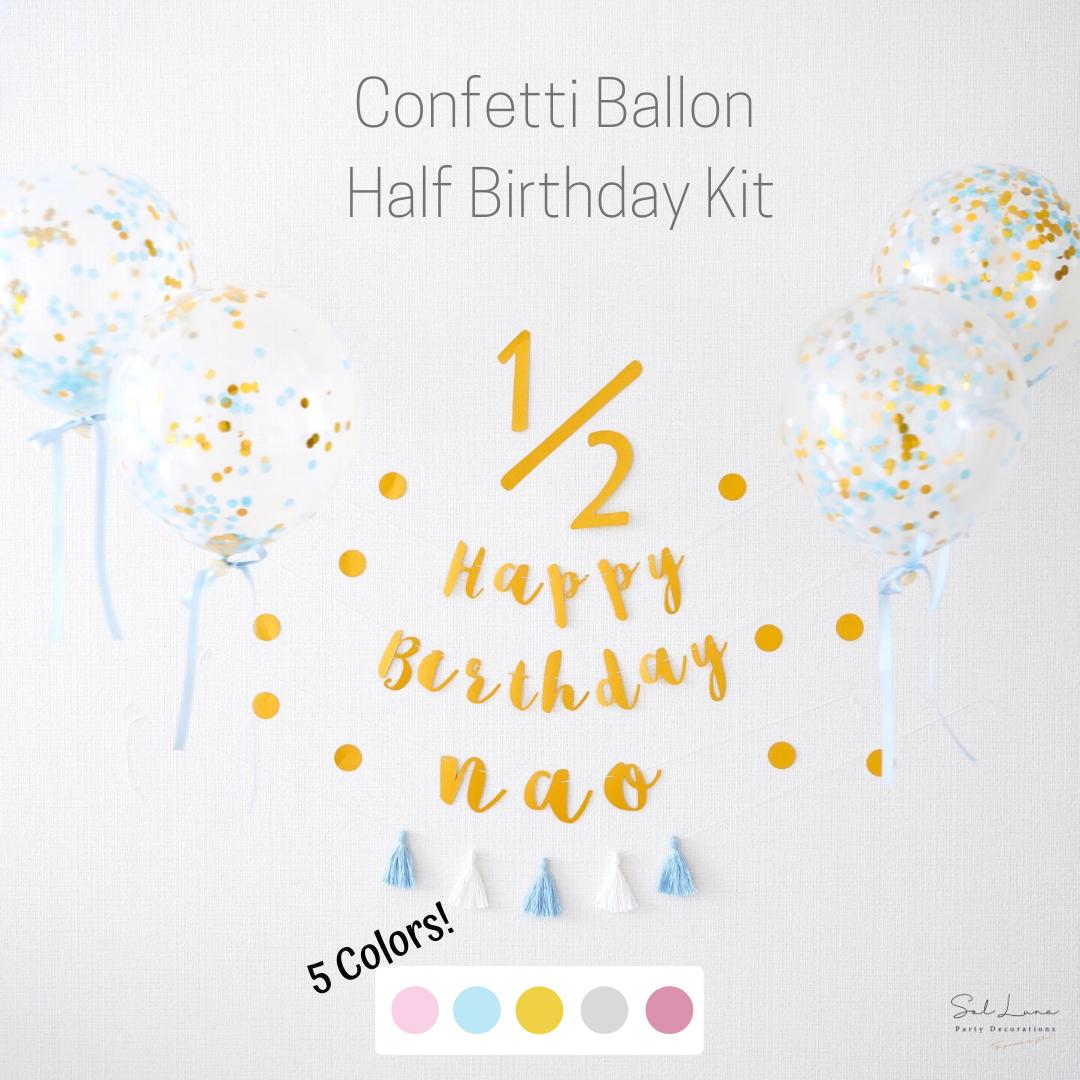 【全5カラー】コンフェッティバルーン ハーフバースデーキット(筆記体ガーランド) 誕生日 飾り付け