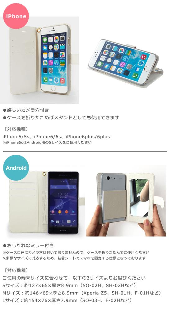 手帳型スマホケース/picnic day(Android、iPhoneプラス/MAX/XR)