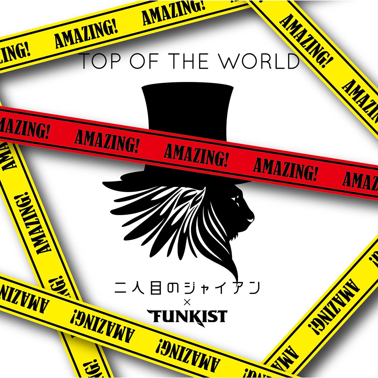 【ミニアルバム】TOP OF THE WORLD / 二人目のジャイアン×FUNKIST