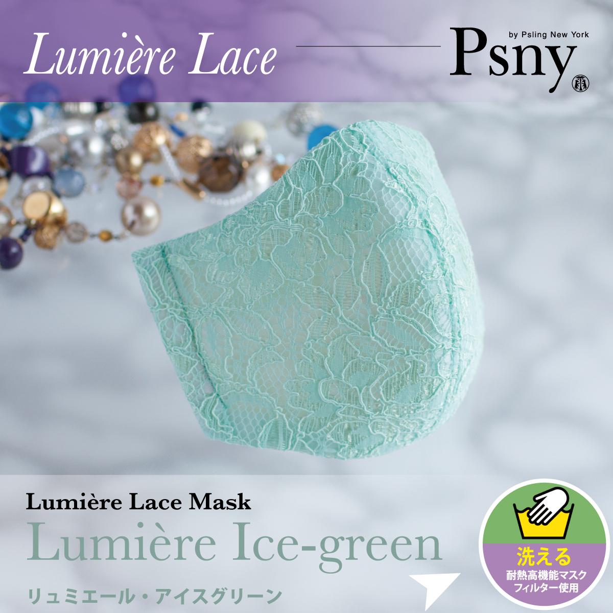 PSNY リュミエール レース・アイスグリーン 花粉 黄砂 洗える不織布フィルター入り 立体 大人用 美しい マスク 送料無料 LM6