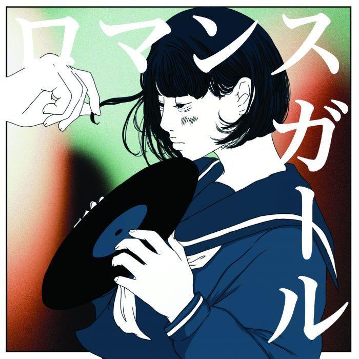 ロマンスガール / FATE BOX