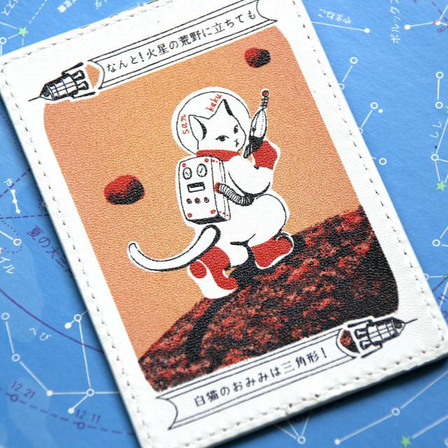 リール付きパスケース - なんと三角 火星探検