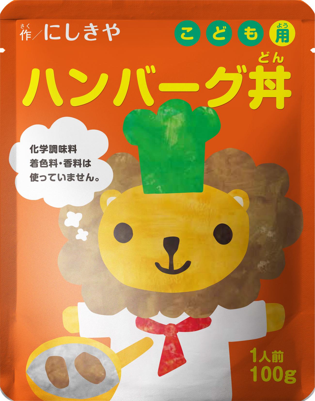 ハンバーグ丼 *化学調味料・保存料・着色料不使用レトルト*