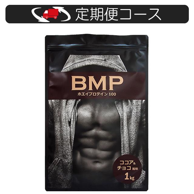 【定期便】BMPプロテイン ココア&チョコ風味 1kg