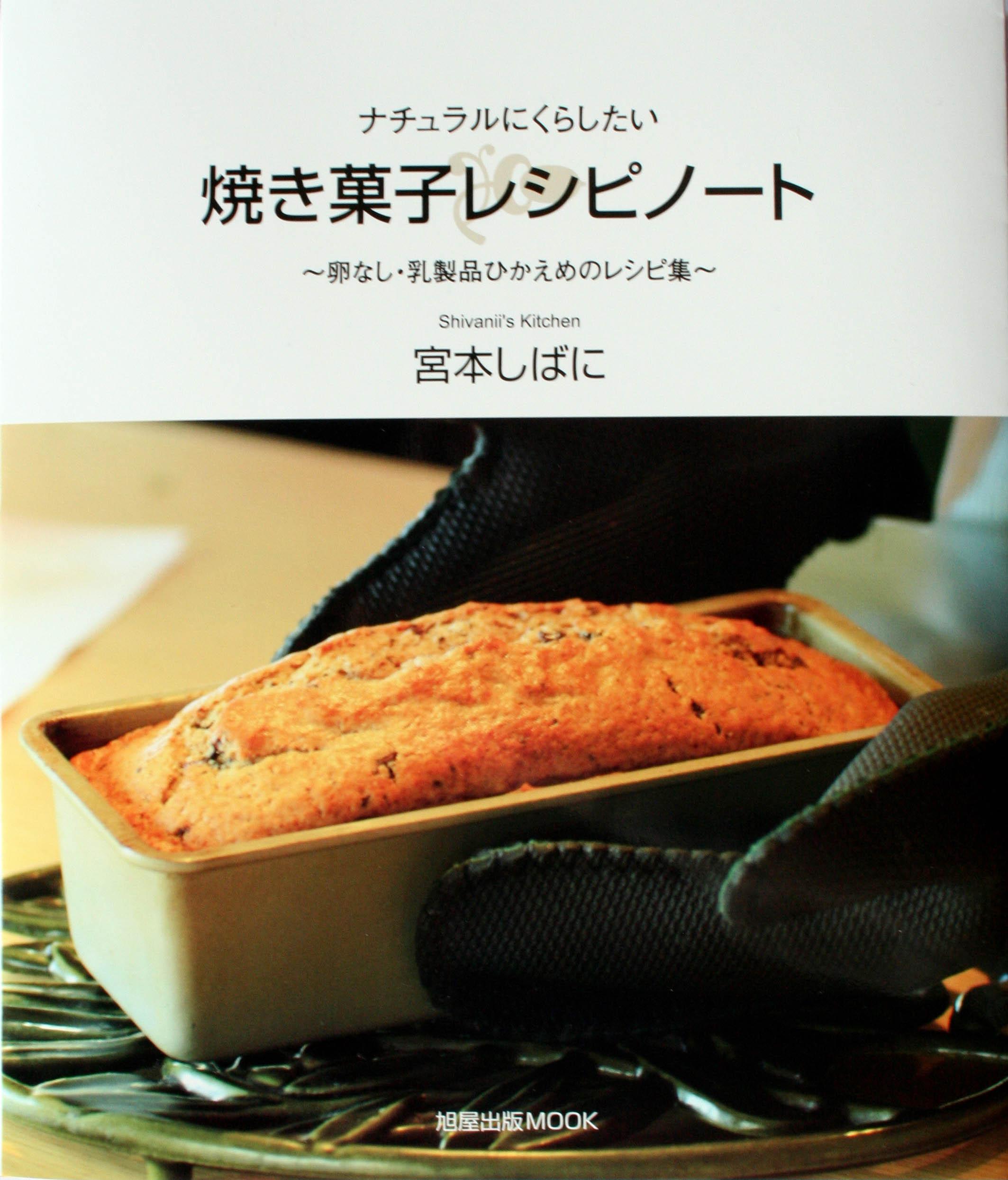 店主の著書1「焼き菓子レシピノート」