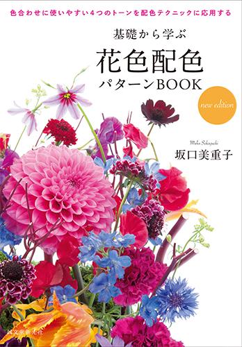 [書籍]『基礎から学ぶ花色配色パターンBOOK new edition』 - 画像1