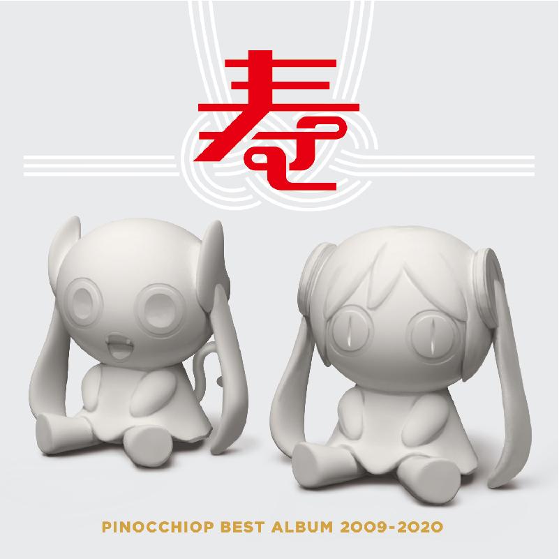 ピノキオピー - PINOCCHIOP BEST ALBUM 2009-2020 寿 - 画像1