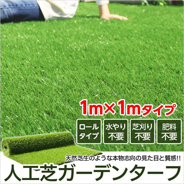 人工芝ガーデンターフ【ARTY-アーティ-】(1x1mロールタイプ)|一人暮らし用のソファやテーブルが見つかるインテリア専門店KOZ|《G155-S1》