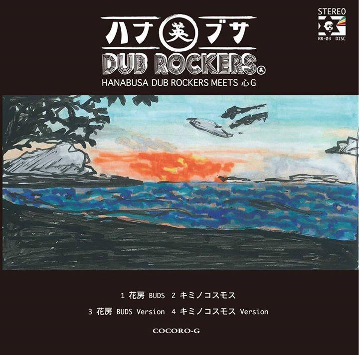 """[7""""] 英 DUB ROCKERS / 花房 BUDS - キミノコスモス"""