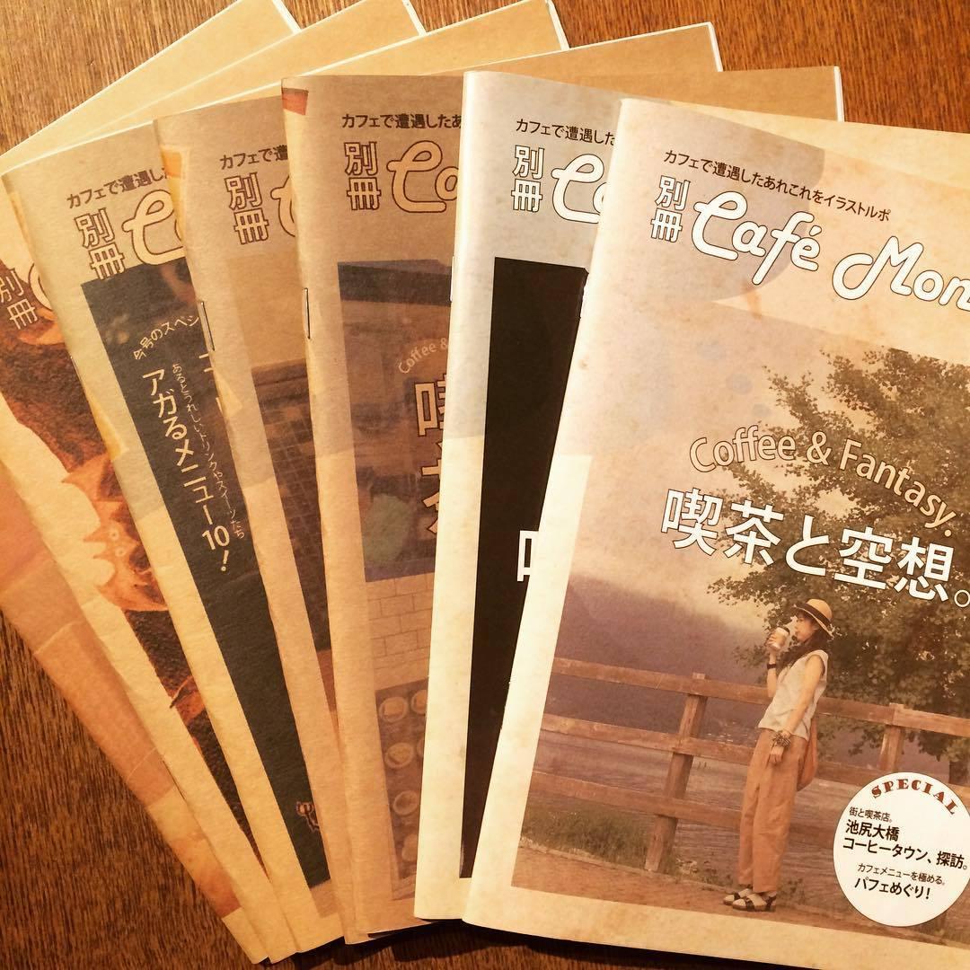 喫茶店めぐりイラストZINE「別冊カフェモンスター vol.01-07 7冊セット」 - 画像1