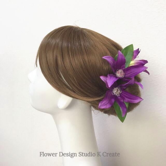 浴衣に♥クレマチスのUピン(PA 4本セット)  紫 お花 おでかけ パープル 浴衣髪飾り クレマチス