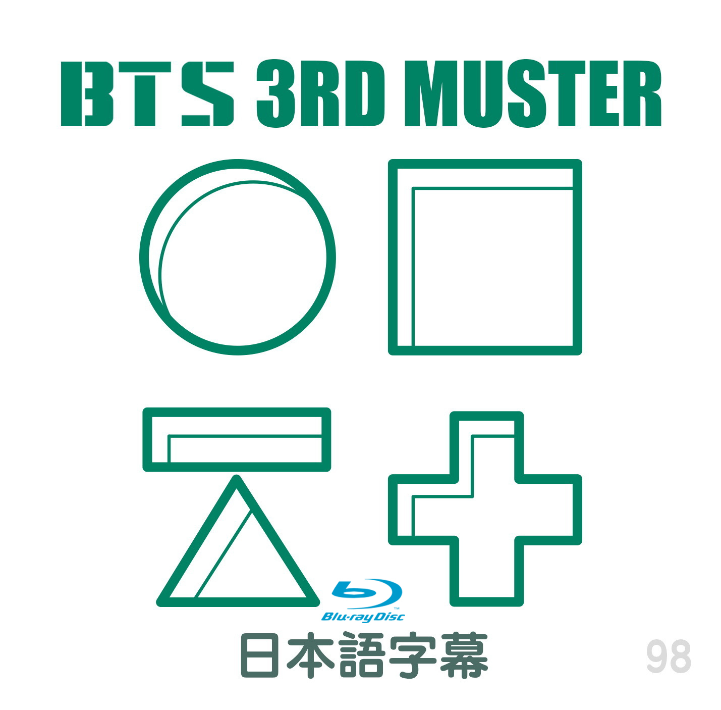 BTS 3RD MUSTER Blu-ray 日本語字幕 | ヘンボガールズ powered by BASE