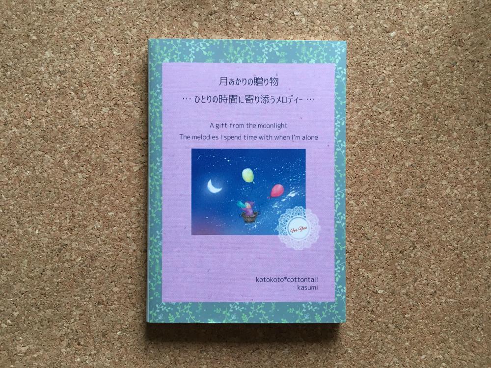 詩画集「月あかりの贈り物」