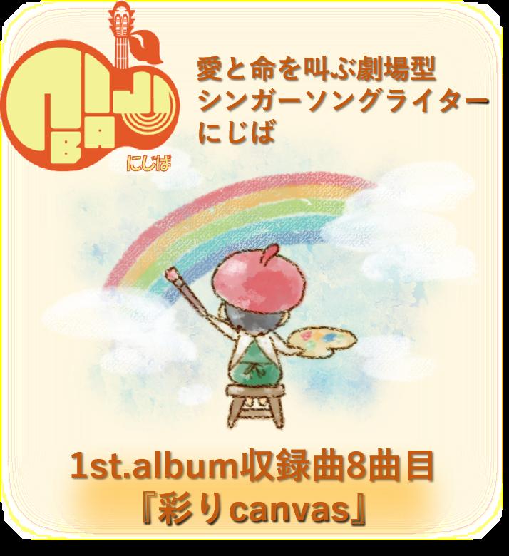 『彩りcanvas』人間って素晴らしくてさ~full album~8曲目 音源のみ(.mp3)【にじば1st.album収録曲】