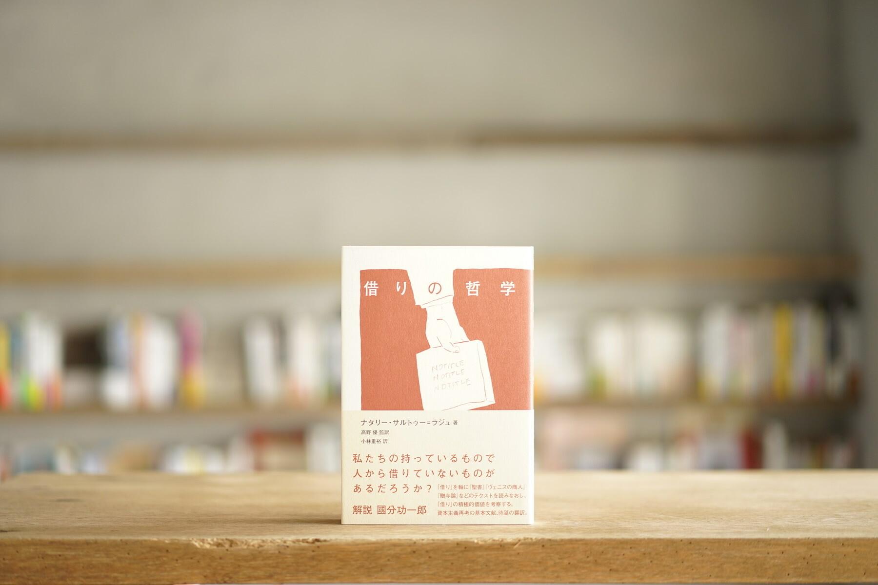 ナタリー・サリトゥー=ラジュ 監訳:高野優、訳:小林重裕 『借りの哲学』 (太田出版、2014)