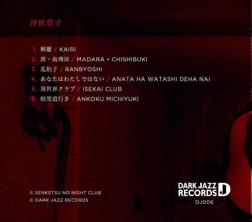 Senketsu No Night Club + Contagious Orgasm - Ukiyozoshi  CD - 画像2