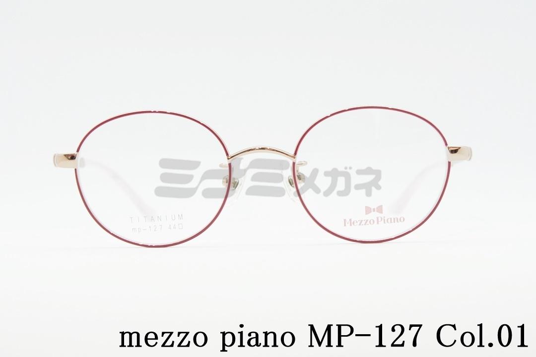 【正規品】Mezzo Piano(メゾピアノ)mp-127 Col.01 ボストンタイプ