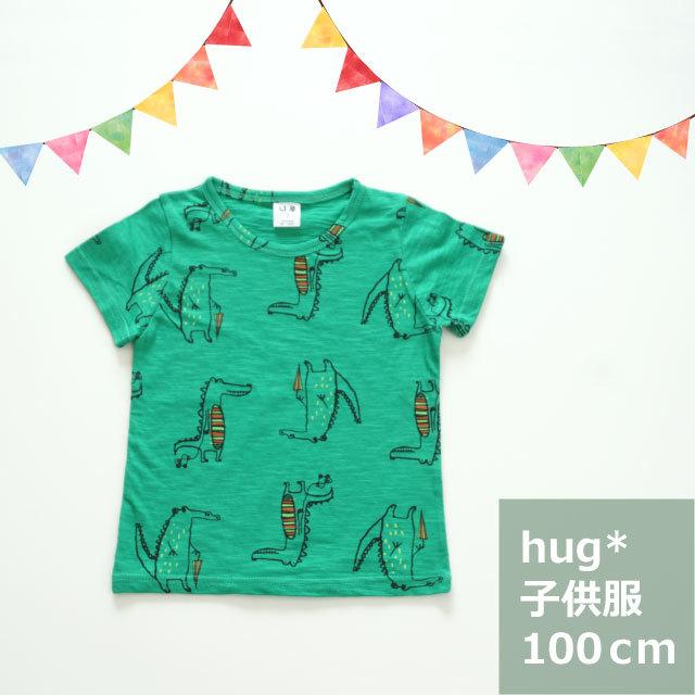 韓国子供服 男の子 100 Tシャツ ワニさん イラストtシャツ グリーン