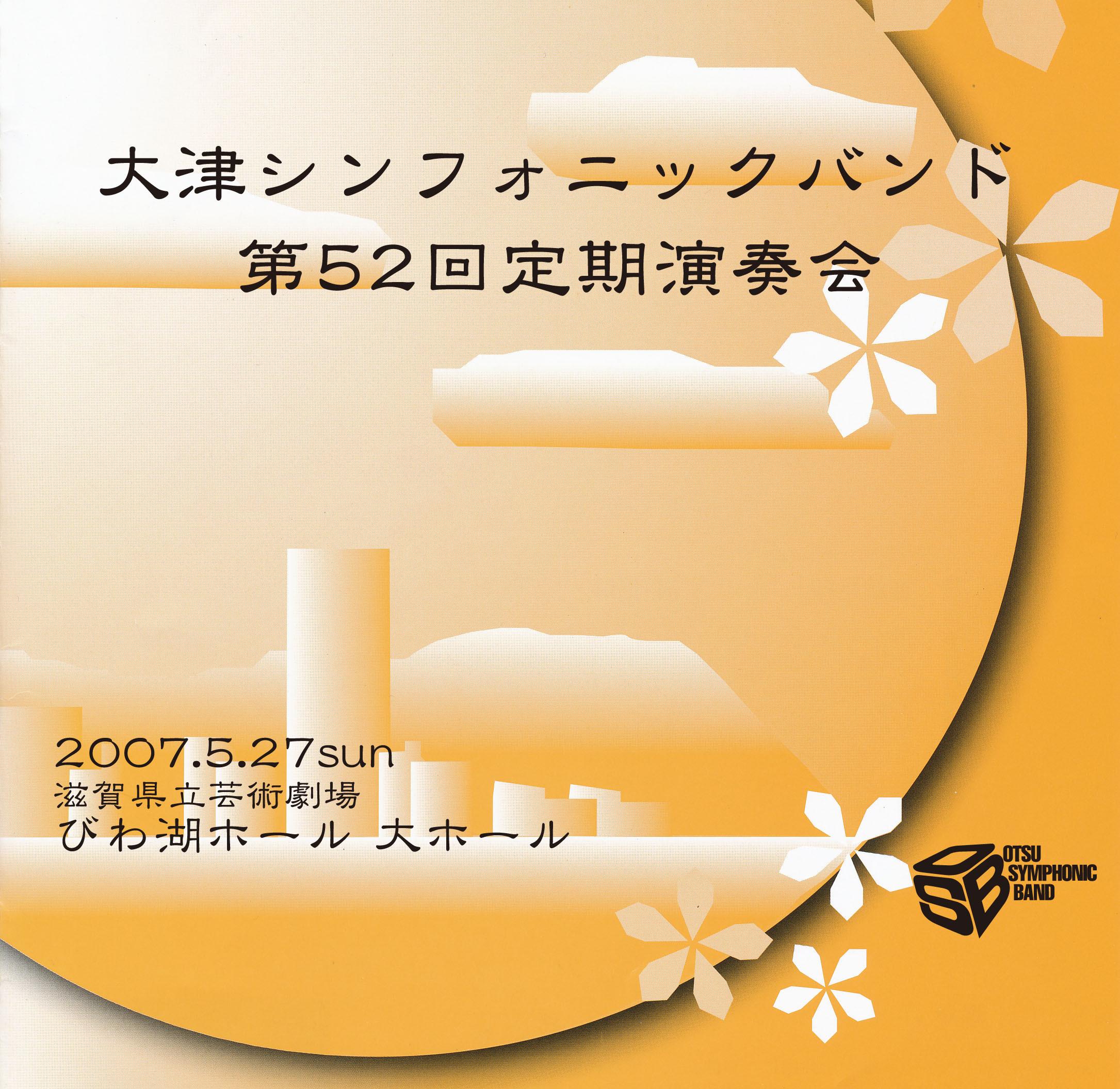 大津シンフォニックバンド 第52回定期演奏会[2007年5月27日]