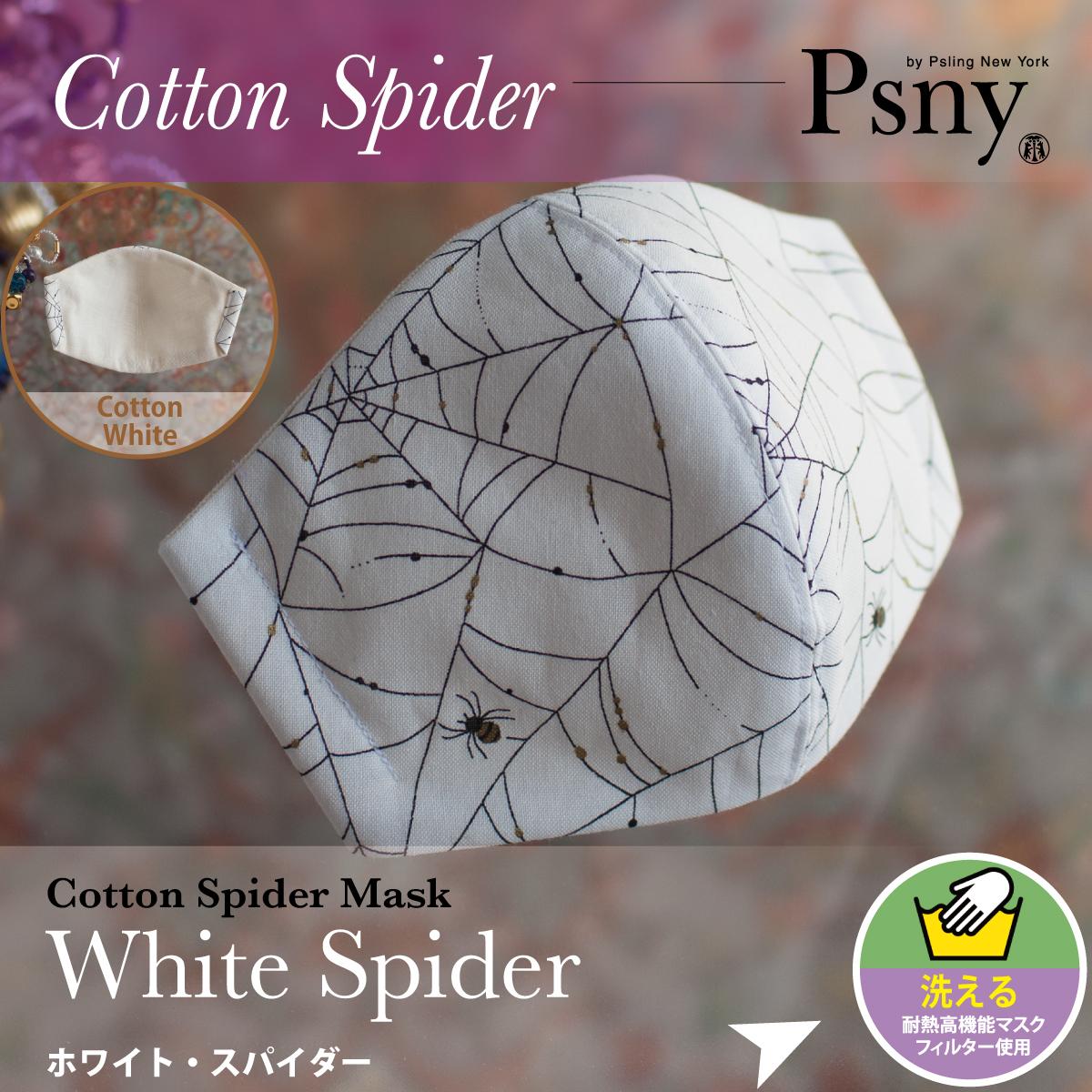 PSNY コットンスパイダー・ホワイト 花粉 黄砂 洗えるフィルター入り 立体 マスク 大人用 送料無料