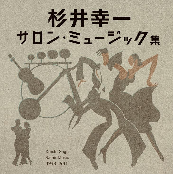 杉井幸一 / サロン・ミュージック集