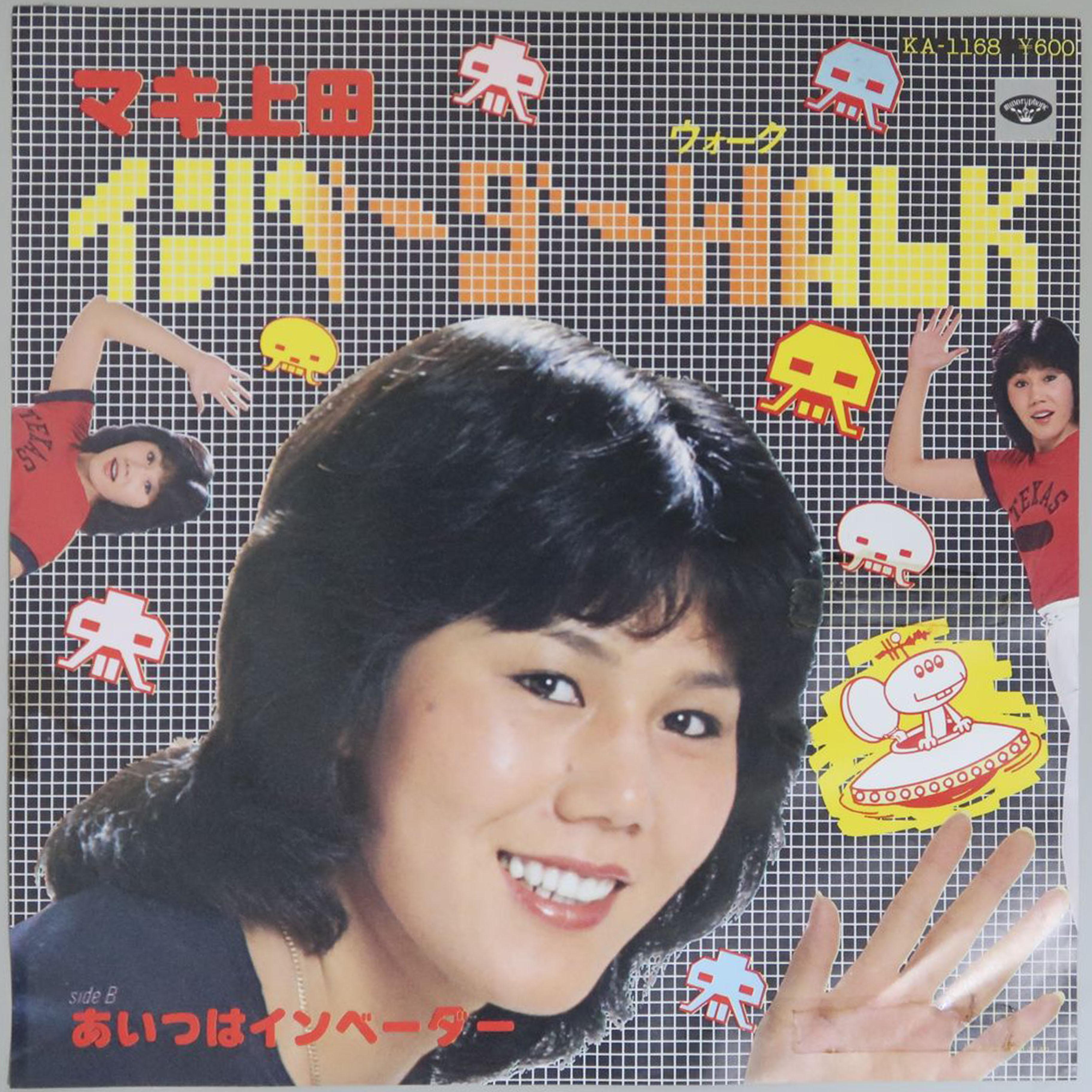 """マキ上田 / インベーダーWALK (7"""",PROMO)"""